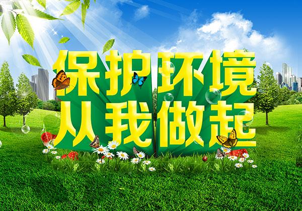 保护环境公益海报_素材中国sccnn.com