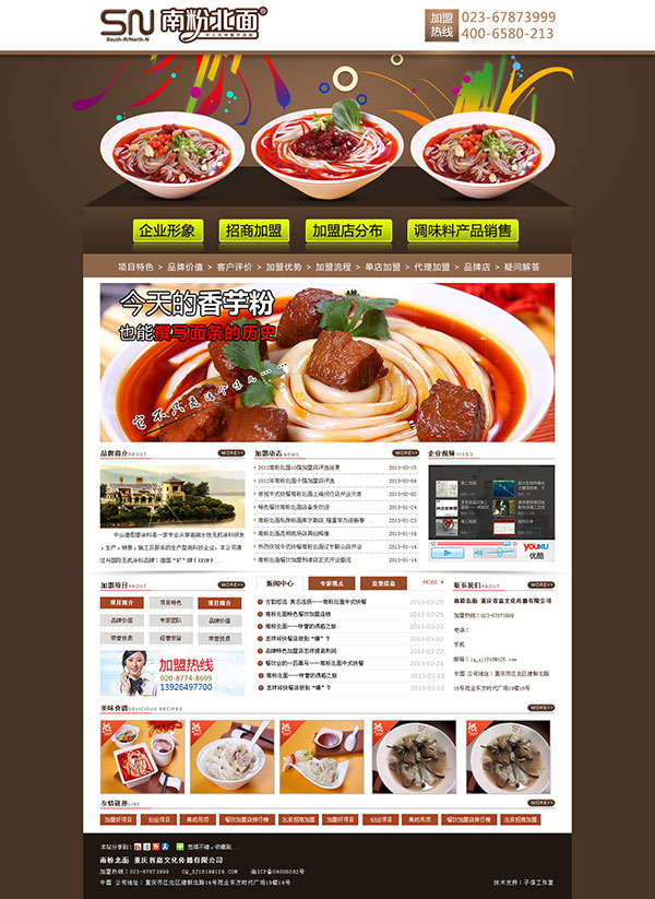 面条美食网页模板psd分层素材,网页模板,网页设计,网页排版,美食网页