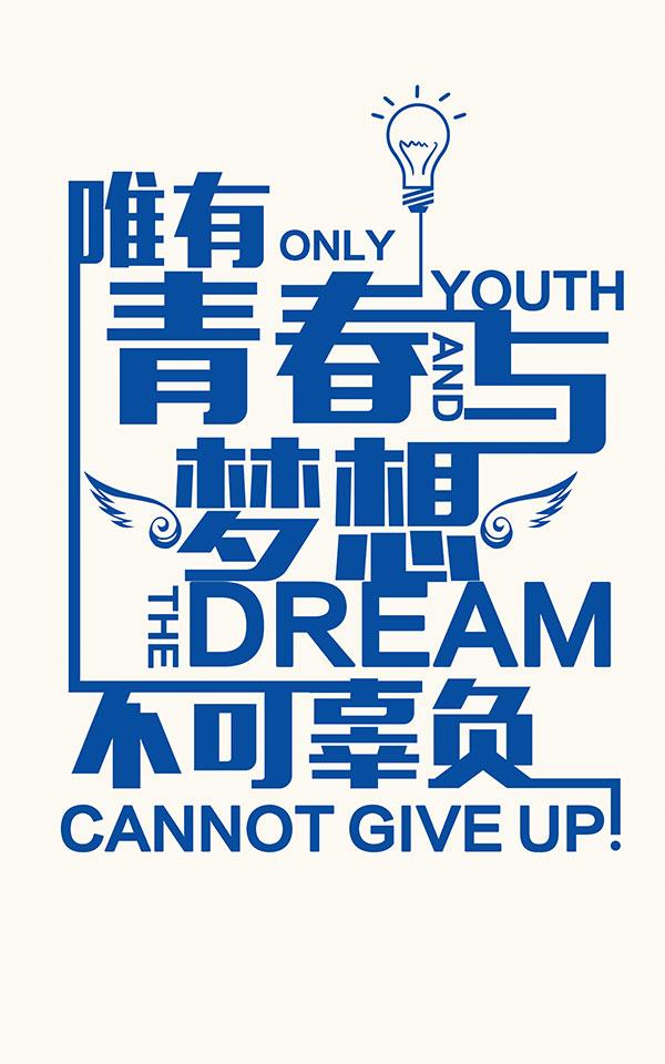 校园青春梦想海报