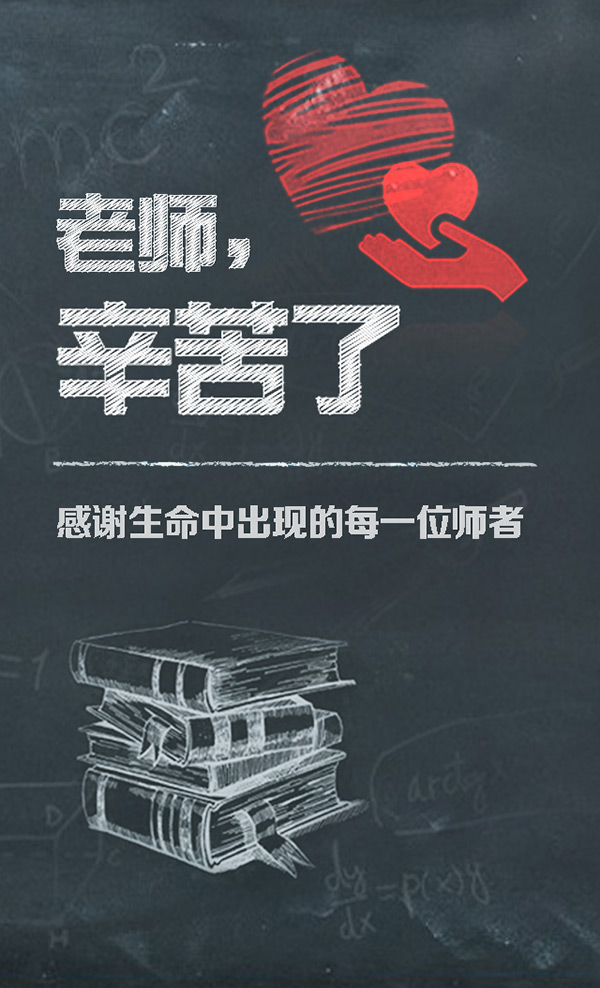 教师节创意海报,教师节宣传海报,教师节海报图片,教师节海报手绘,教