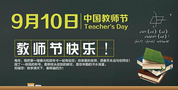 教师节快乐海报