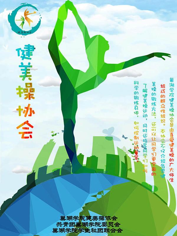 手绘宣传海报模板,银行宣传海报手绘,运动会宣传海报手绘,健美操协会