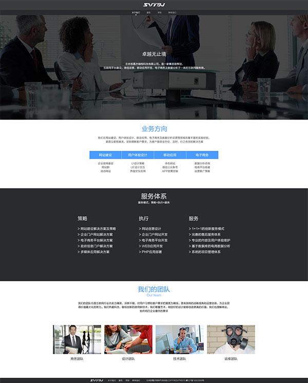 黑白扁平化企业网页模板psd分层素材,网页模板,网页设计,网页排版