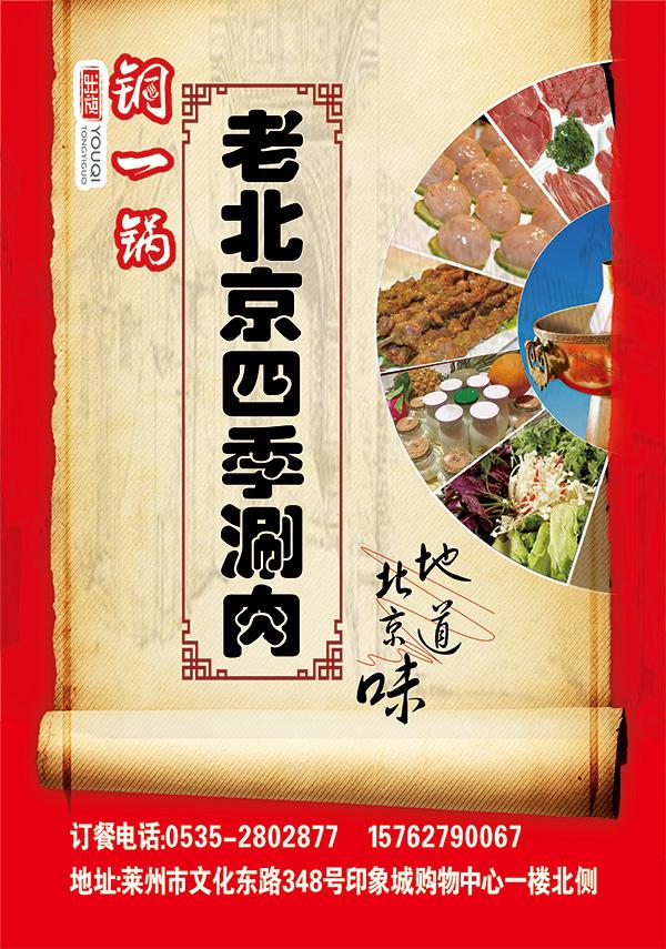 北京涮羊肉美食延边美食汇总图图片