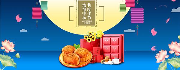 淘宝中秋月饼海报图片