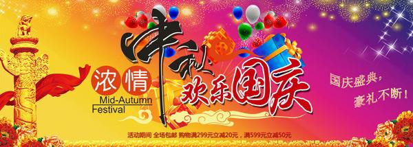 淘宝中秋国庆海报