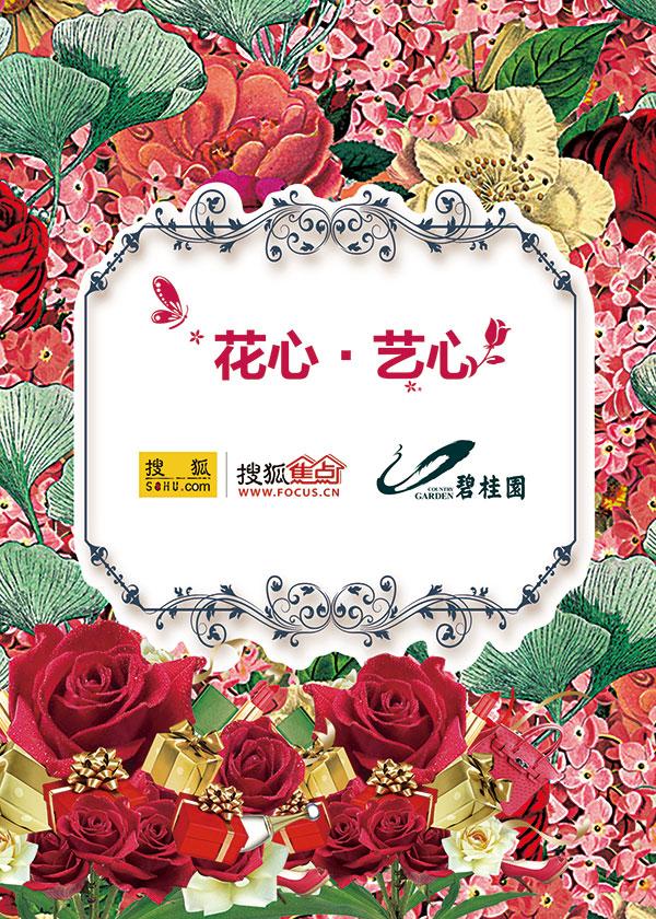 手绘花艺宣传海报