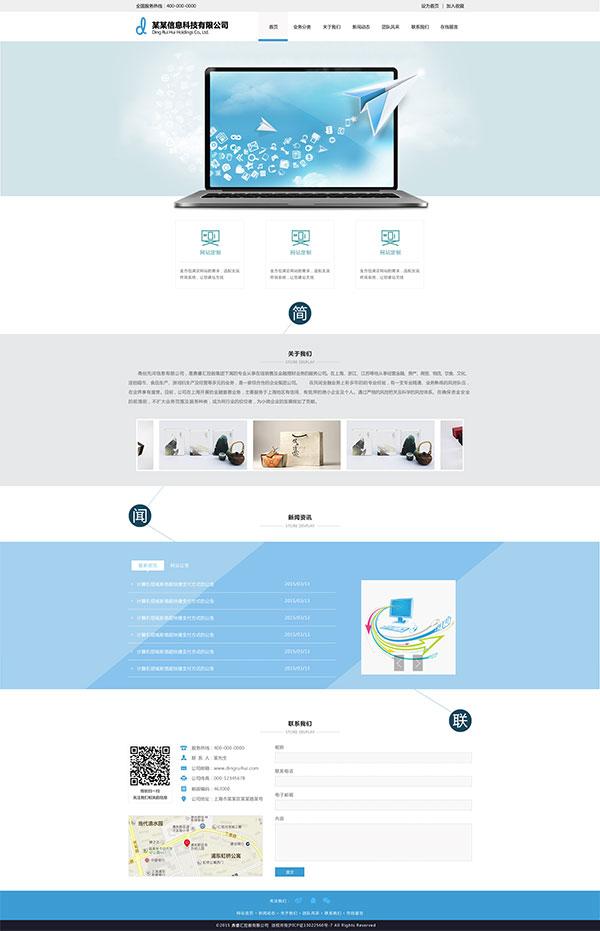 简约企业网页模板