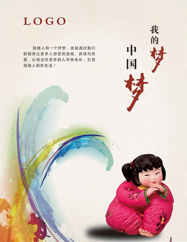 0 点 关键词: 中国梦我的梦免费下载,我的梦,中国梦,梦娃,psd 下载