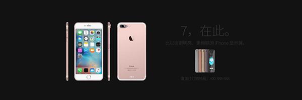 苹果7手机海报