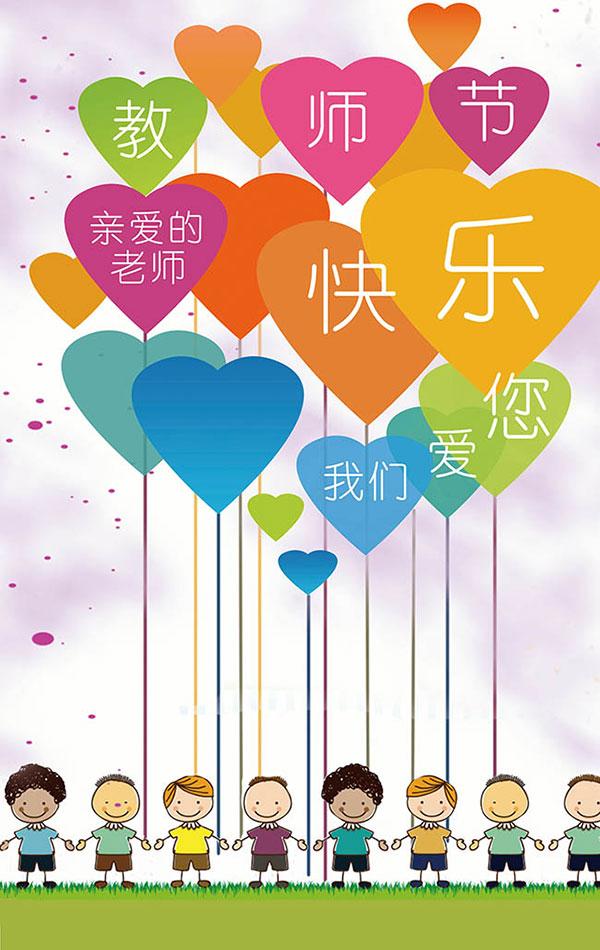 手绘儿童教师节_素材中国sccnn.com