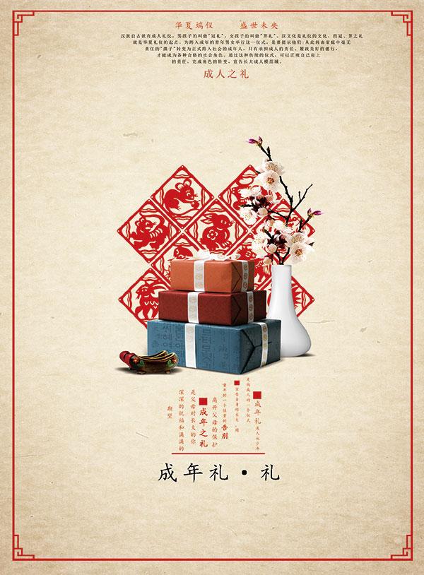 复古风成年礼海报_素材中国sccnn.com