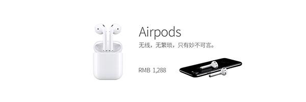 apple iphone 7 耳机转接线