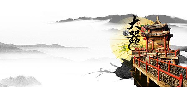 传统中国风水墨背景图片设计psd素材下载(六),大器,古典建筑,水墨