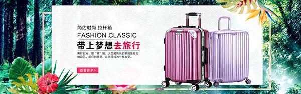 拉杆箱海报图片,箱包海报设计素材,简约时尚,拉杆箱,行李箱,旅行箱,密