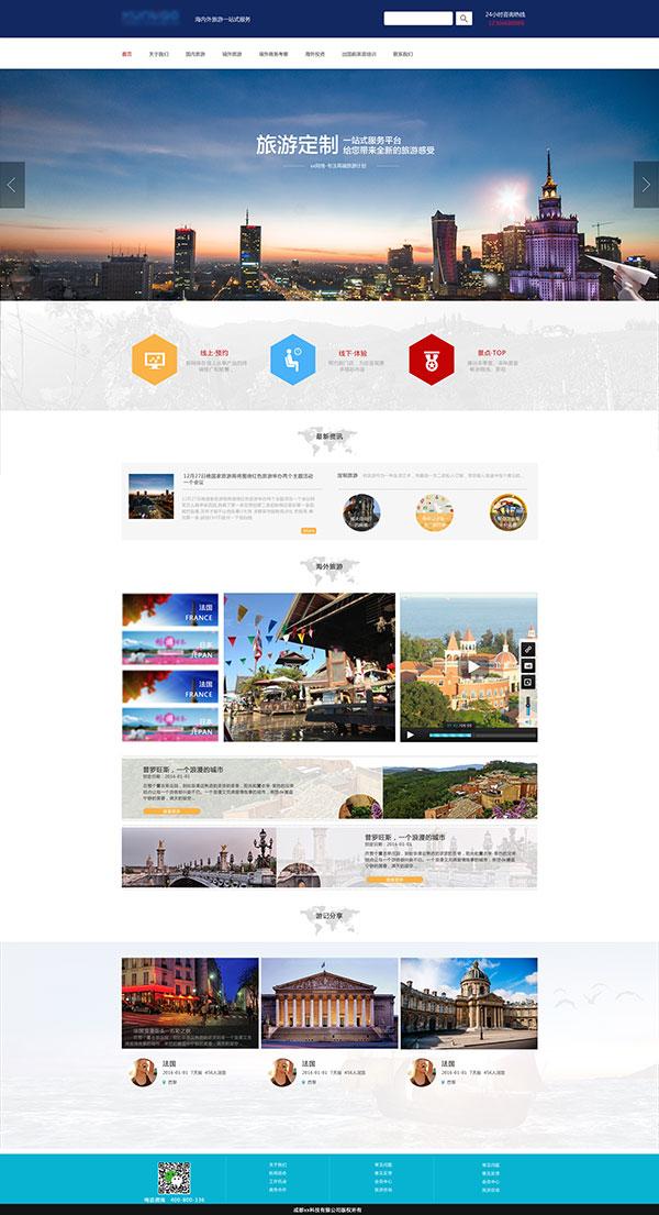 网页模板,网页设计,网页排版,旅游网页,旅游定制,城市背景,大气背景