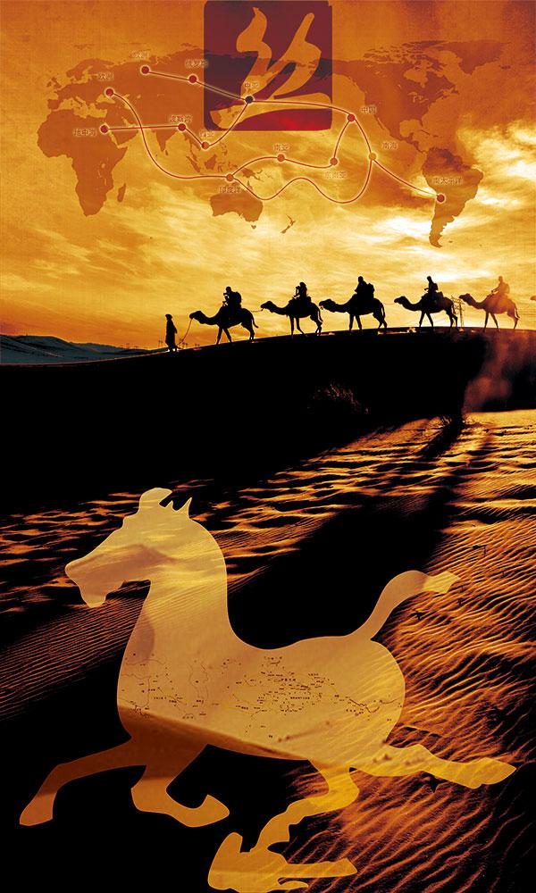 丝绸之路海报_素材中国sccnn.com图片