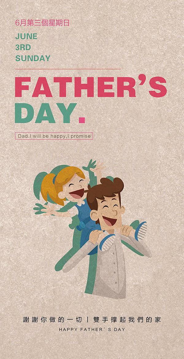 父亲节主题海报