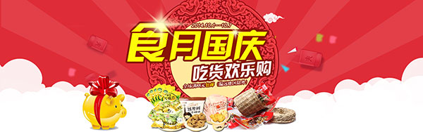 淘宝零食海报设计素材,淘宝零食店铺全屏海报,国庆节淘宝零食促销海报图片