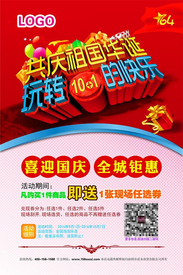国庆节手绘海报,国庆节的海报,国庆节海报设计,国庆节活动海报,国庆节