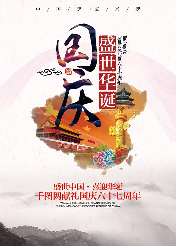国庆节海报,国庆节海报素材,国庆节促销海报图片,国庆节手绘海报,国