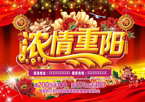 重阳节海报,重阳节pop海报,重阳节海报手绘素材,九九重阳节,九月九