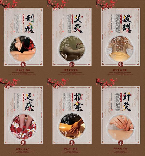 刮痧,艾灸,拔罐,推拿,针灸,足疗,艾灸养生宣传图片,中国风,宣传海报