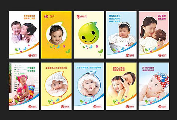 母婴宣传展板_素材中国sccnn.com