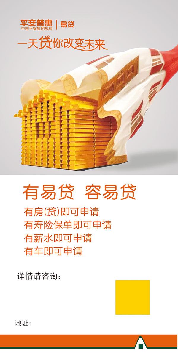 平安普惠海报