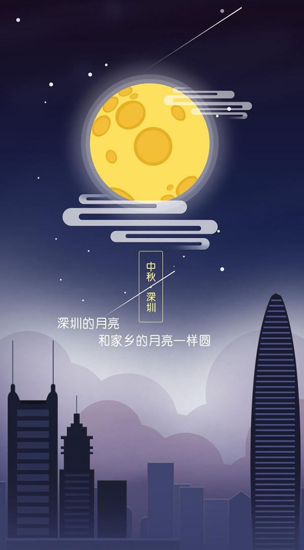 卡通中秋节海报