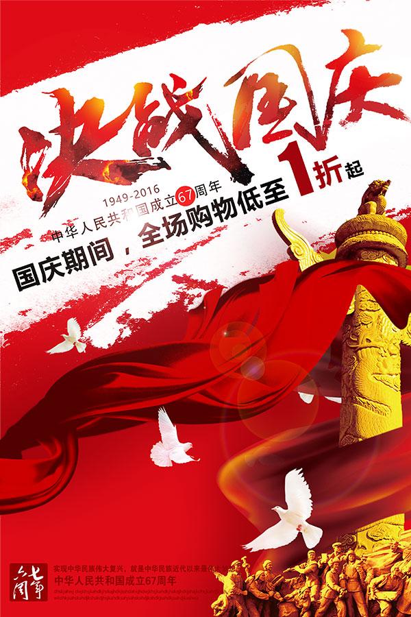 决战国庆节海报