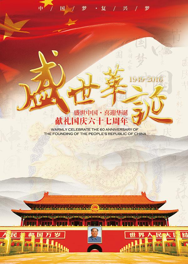 国庆文艺海报手绘