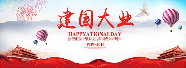 2016国庆节,国庆节,国庆,节日,红色喜庆,天安门,绸带,氢气球,烟花,192