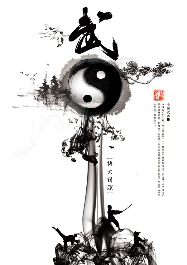 素材分类: 平面广告所需点数: 0 点 关键词: 水墨中国风武术海报psd