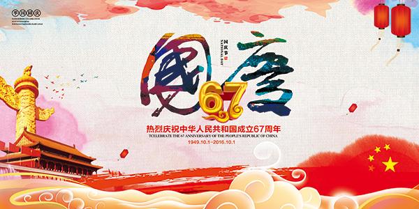 国庆展板,国庆海报,国庆宣传,国庆活动,国庆67周年,墨迹,水彩背景