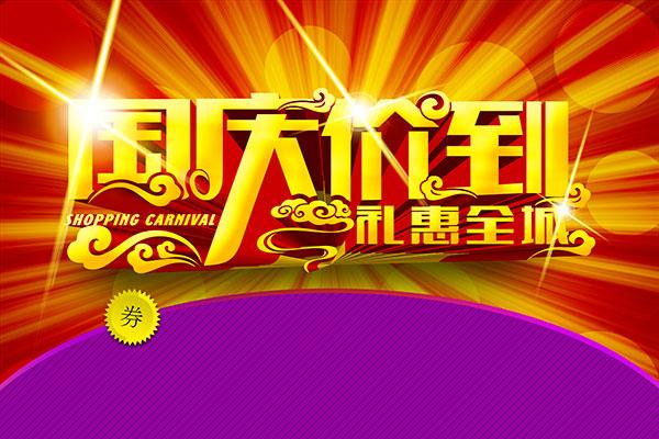 价_国庆促销海报