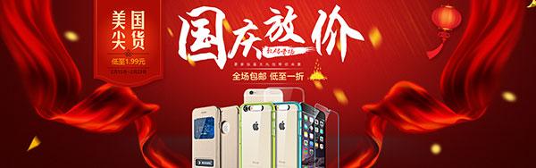 国庆节淘宝苹果手机壳海报图片,淘宝数码电子产品店铺海报,国庆节促销图片