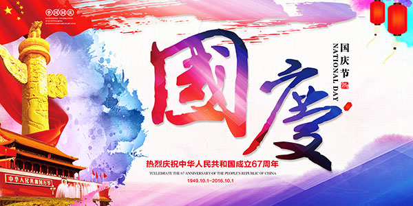 素材分类: 国庆节所需点数: 0 点 关键词: 水彩风国庆宣传海报psd