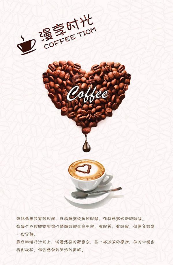 咖啡厅宣传海报