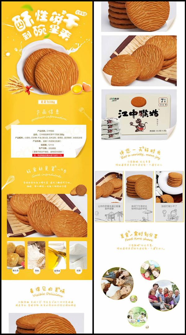淘宝猴姑酥性饼干描述模板,猴姑酥性饼干,猴姑饼干,食品,饼干,美食