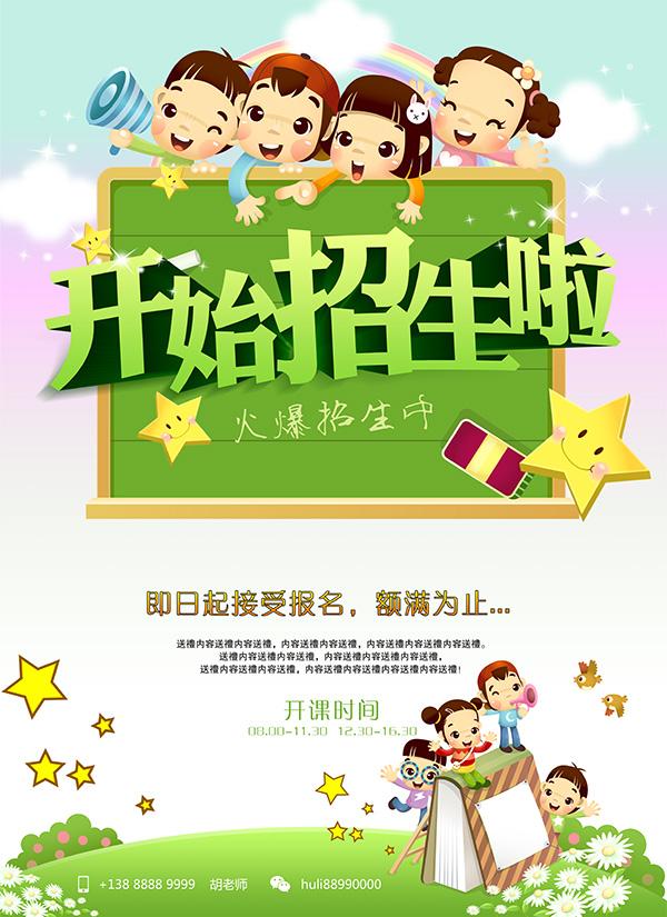 0 点 关键词: 幼儿园招生海报psd分层素材,幼儿园展板,幼儿园宣传单