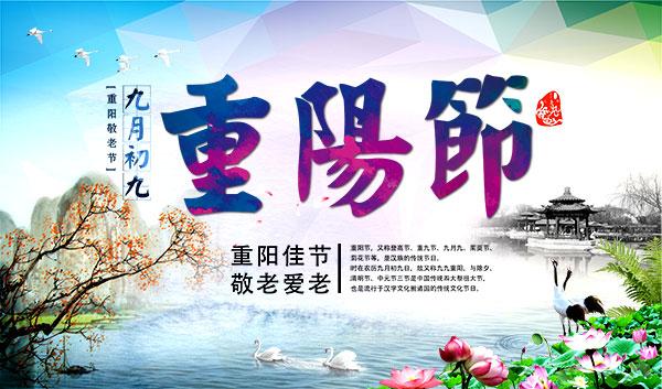重阳节宣传海报,重阳节手绘海报,重阳节图片素材,重阳节图片大全,重阳