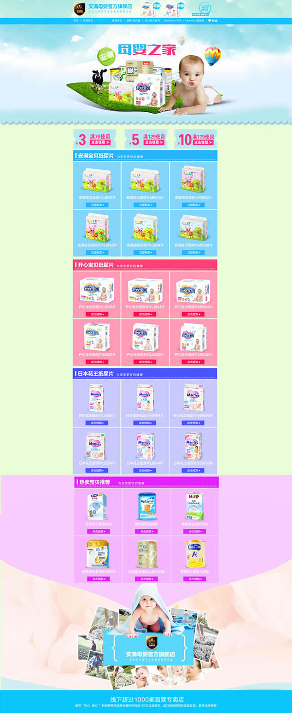天猫母婴旗舰店首页装修模板,母婴旗舰店模板下载,母婴之家,母婴用品