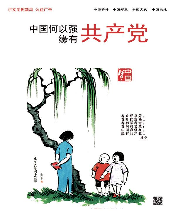 0 点 关键词: 手绘插画讲文明树新风公益广告psd素材下载,中国梦