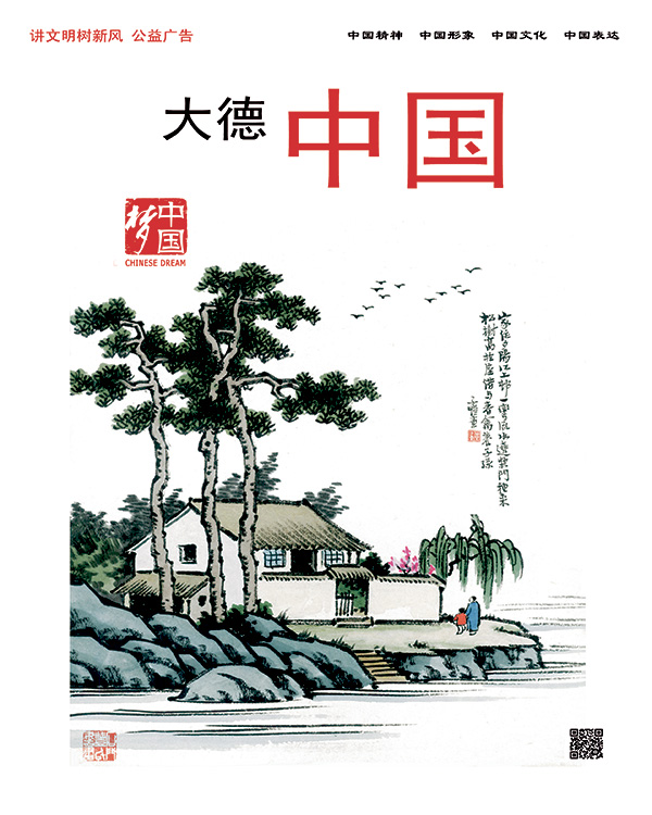 中国梦,大德中国,手绘插画