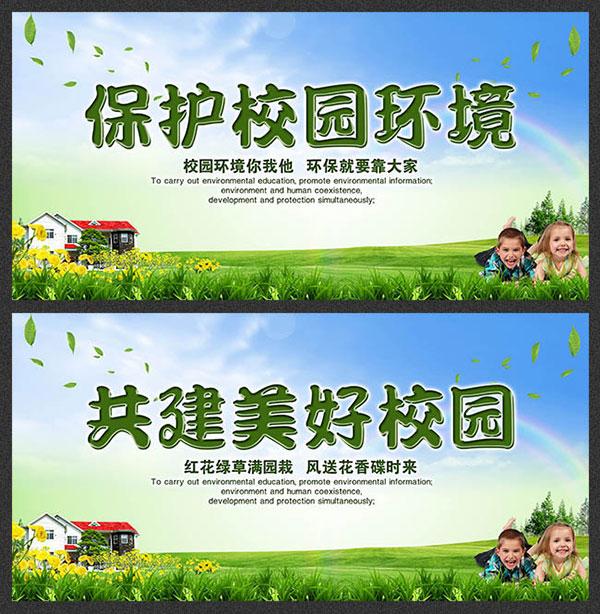 保护校园环境海报