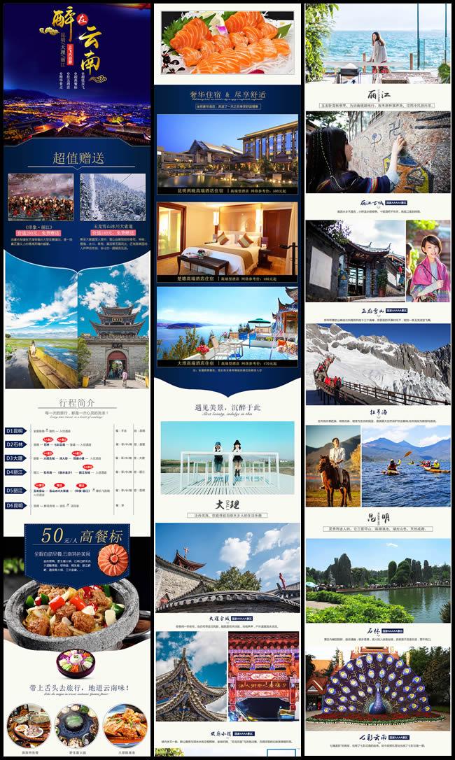 素材分类: 网页所需点数: 0 点 关键词: 淘宝云南旅游景点宝贝描述