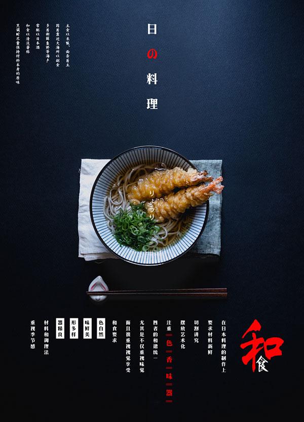 日式料理美食海报