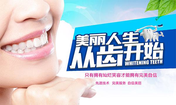 口腔海報設計,美麗人生,從齒開始,種植牙,美白牙,宣傳海報,牙齒保健