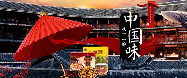 中国风食品店铺
